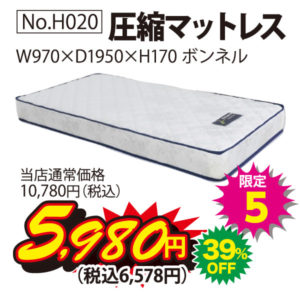 7月25日(日)限定日替り超特価商品!圧縮マットレス(限定5)