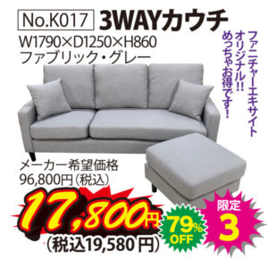 7月25日(日)限定日替り超特価商品!3WAYカウチ(限定3)