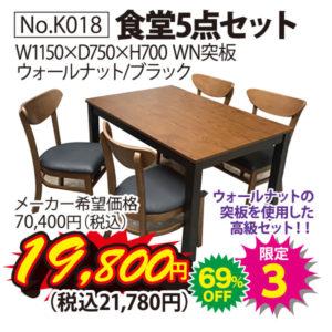 7月25日(日)限定日替り超特価商品!食堂5点セット(限定3)