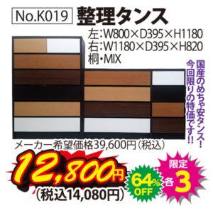 7月25日(日)限定日替り超特価商品!整理タンス(限定各3)