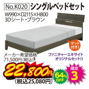 7月25日(日)限定日替り超特価商品!シングルベッドセット(限定3)