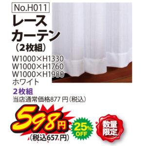 レースカーテン (2枚組)(数量限定)