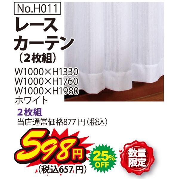 レースカーテン(2枚組)(数量限定)1