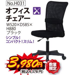 オフィスチェアー(数量限定)
