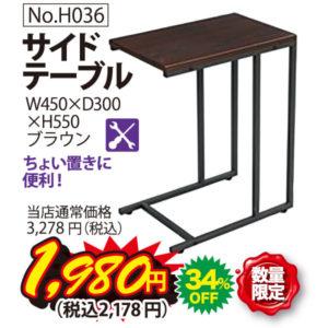 サイドテーブル(数量限定)