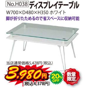 ディスプレイテーブル(数量限定)