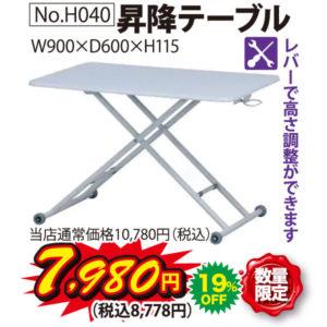 昇降テーブル(数量限定)