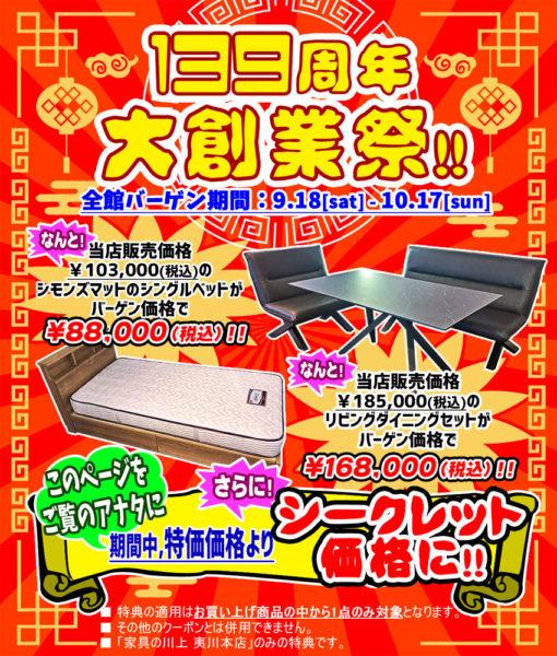 創業139周年記念ビッグSALE! 9/18sat~10/17sun